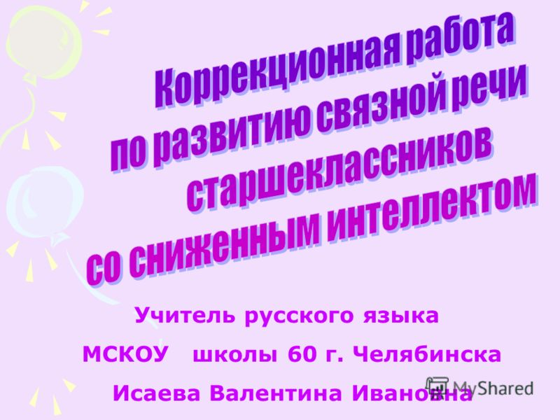 Учитель русского языка МСКОУ школы 60 г. Челябинска Исаева Валентина Ивановна