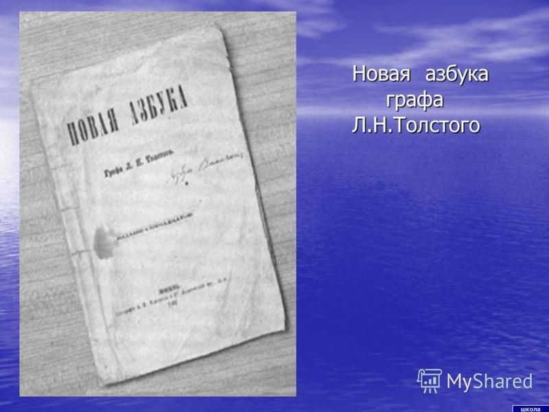 Новая азбука графа Л.Н.Толстого Новая азбука графа Л.Н.Толстого школа