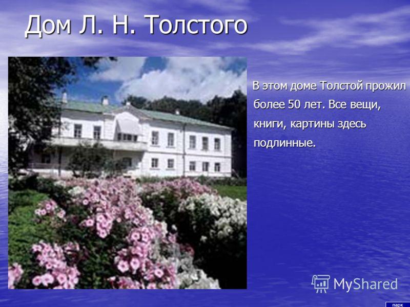 Дом Л. Н. Толстого В этом доме Толстой прожил более 50 лет. Все вещи, книги, картины здесь подлинные. В этом доме Толстой прожил более 50 лет. Все вещи, книги, картины здесь подлинные. парк