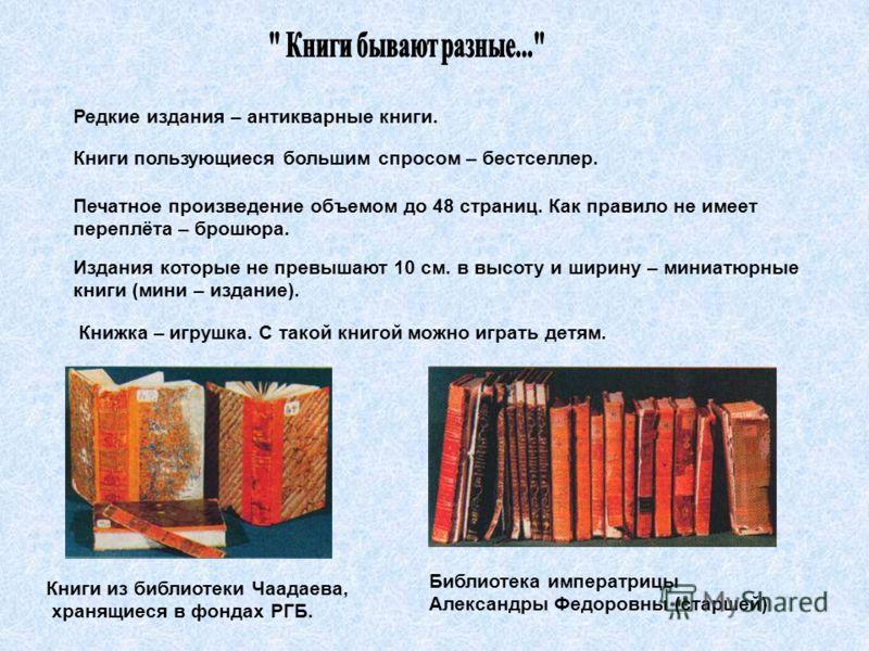 Редкие издания – антикварные книги. Книги пользующиеся большим спросом – бестселлер. Печатное произведение объемом до 48 страниц. Как правило не имеет переплёта – брошюра. Издания которые не превышают 10 см. в высоту и ширину – миниатюрные книги (мин