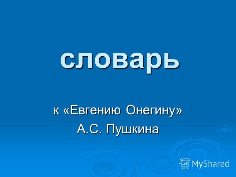 словарь к «Евгению Онегину» А.С. Пушкина