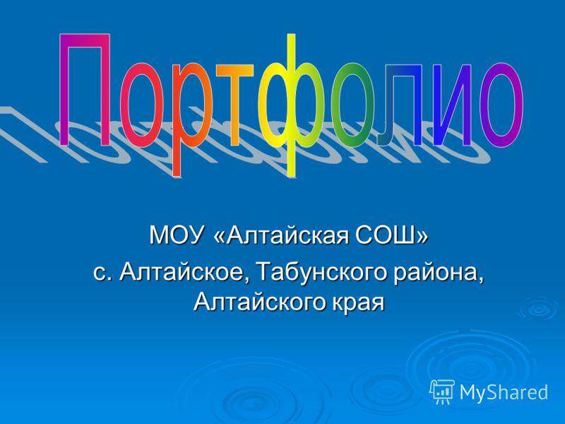 МОУ «Алтайская СОШ» с. Алтайское, Табунского района, Алтайского края