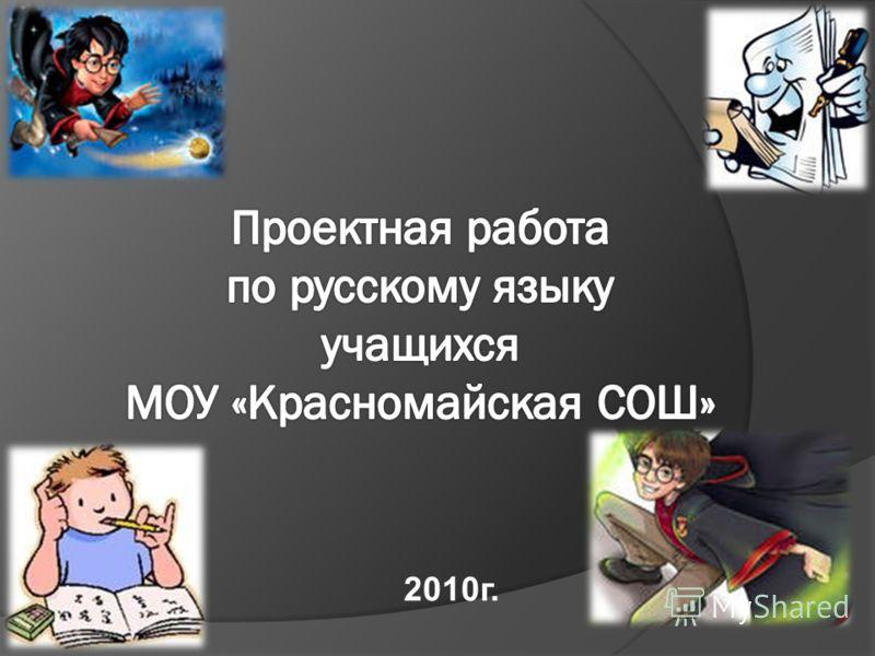 2010г.