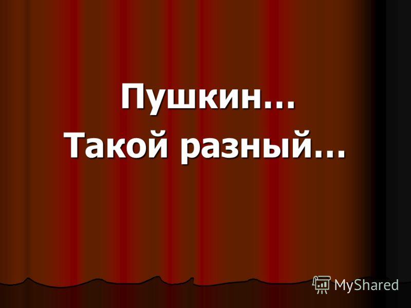 Пушкин… Пушкин… Такой разный…
