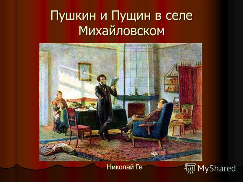 Пушкин и Пущин в селе Михайловском Николай Ге