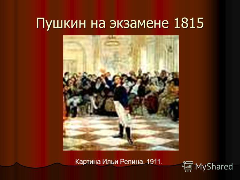 Пушкин на экзамене 1815 Картина Ильи Репина, 1911.