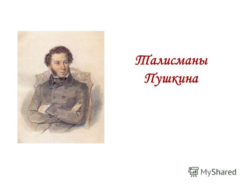 Талисманы Пушкина