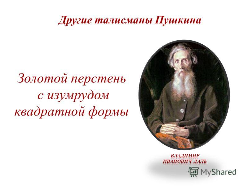 Другие талисманы Пушкина Золотой перстень с изумрудом квадратной формы
