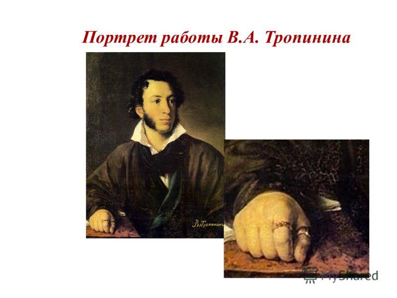 Портрет работы В.А. Тропинина