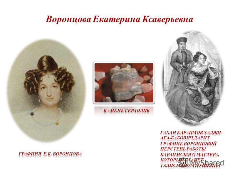 Воронцова Екатерина Ксаверьевна