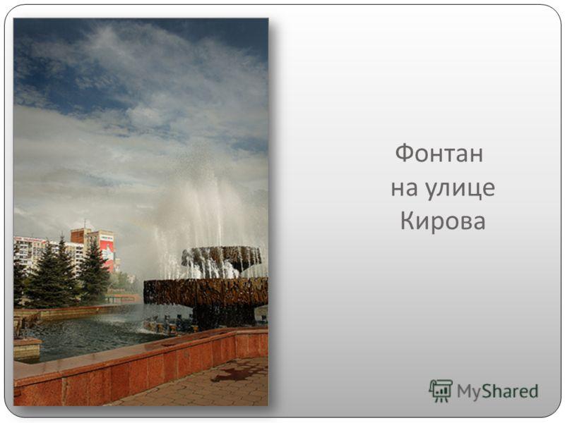 Фонтан на улице Кирова