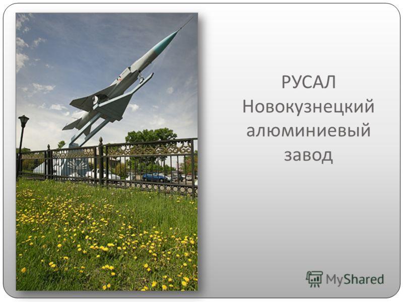 РУСАЛ Новокузнецкий алюминиевый завод