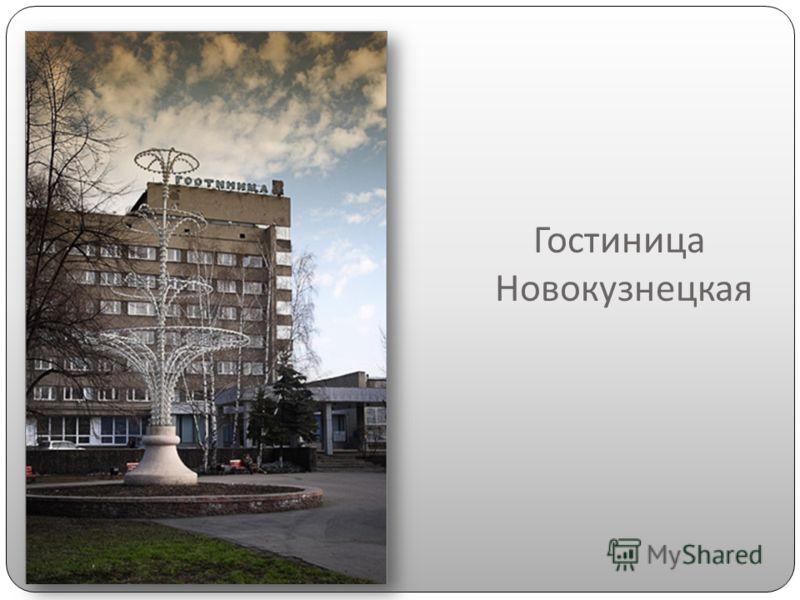 Гостиница Новокузнецкая