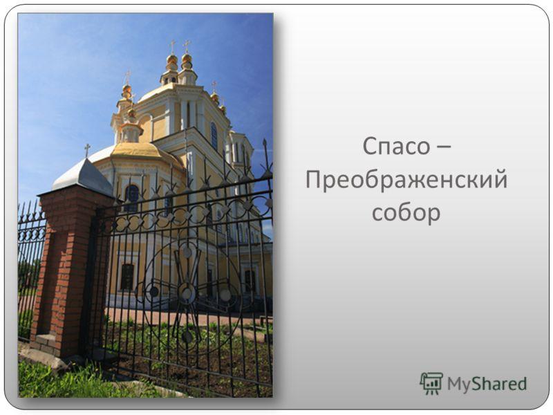 Спасо – Преображенский собор