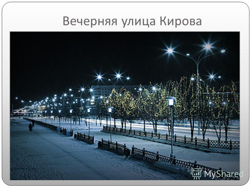 Вечерняя улица Кирова