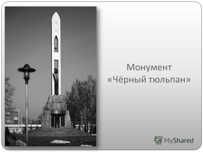 Монумент « Чёрный тюльпан »