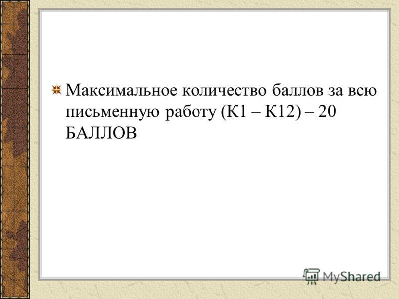 Максимальное количество баллов за всю письменную работу (К1 – К12) – 20 БАЛЛОВ