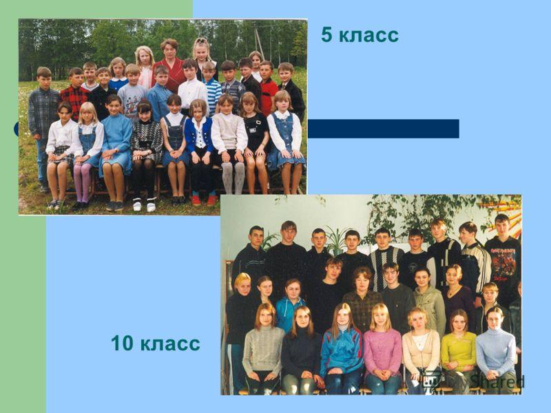 5 класс 10 класс