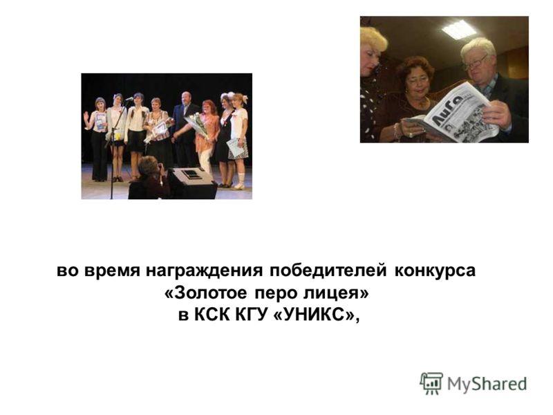 во время награждения победителей конкурса «Золотое перо лицея» в КСК КГУ «УНИКС»,