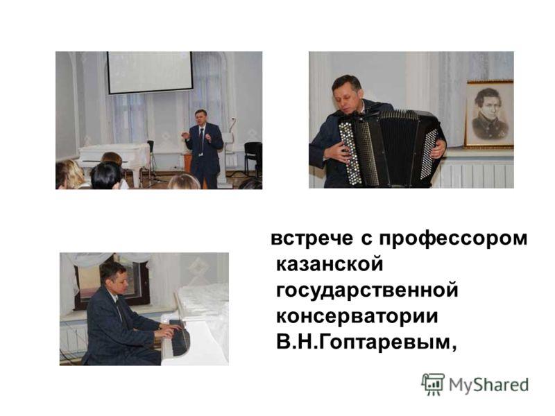 встрече с профессором казанской государственной консерватории В.Н.Гоптаревым,