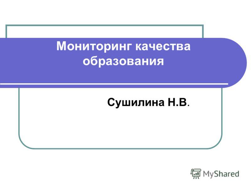Мониторинг качества образования Сушилина Н.В.