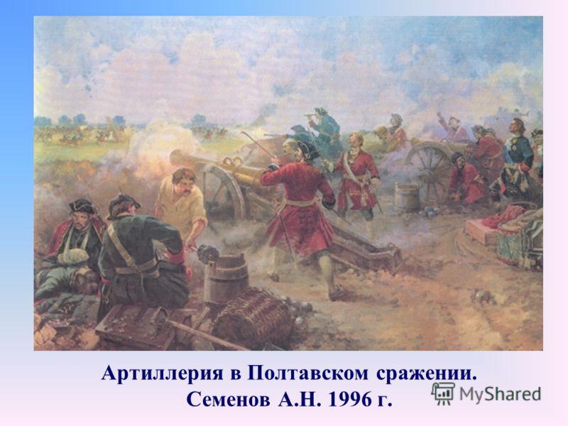Артиллерия в Полтавском сражении. Семенов А.Н. 1996 г.