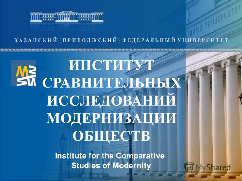 ИНСТИТУТ СРАВНИТЕЛЬНЫХ ИССЛЕДОВАНИЙ МОДЕРНИЗАЦИИ ОБЩЕСТВ Institute for the Comparative Studies of Modernity