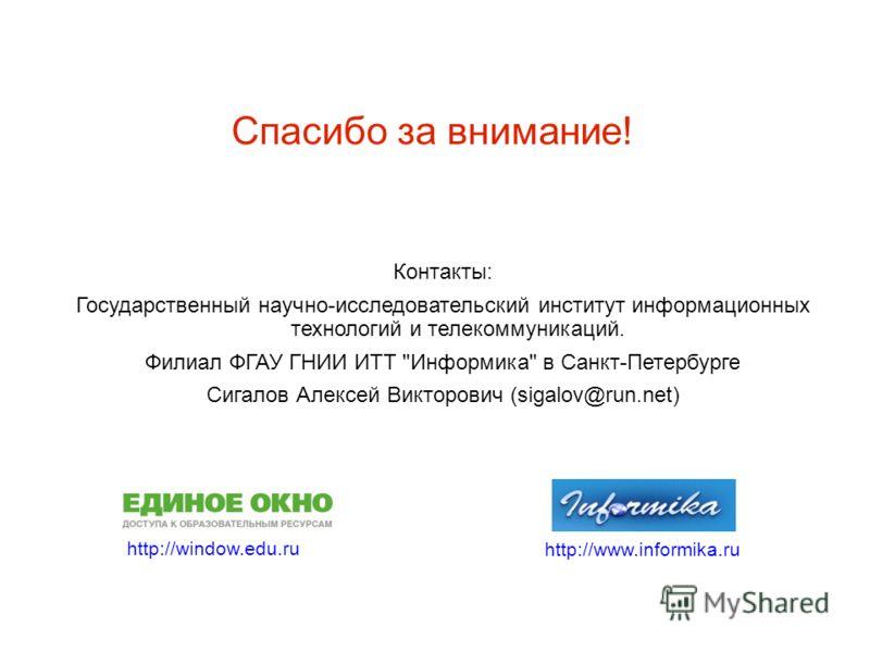 Спасибо за внимание! http://window.edu.ru http://www.informika.ru Контакты: Государственный научно-исследовательский институт информационных технологий и телекоммуникаций. Филиал ФГАУ ГНИИ ИТТ