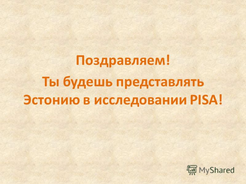 Поздравляем! Ты будешь представлять Эстонию в исследовании PISA!