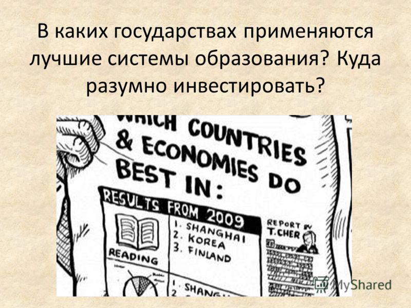 В каких государствах применяются лучшие системы образования? Куда разумно инвестировать?