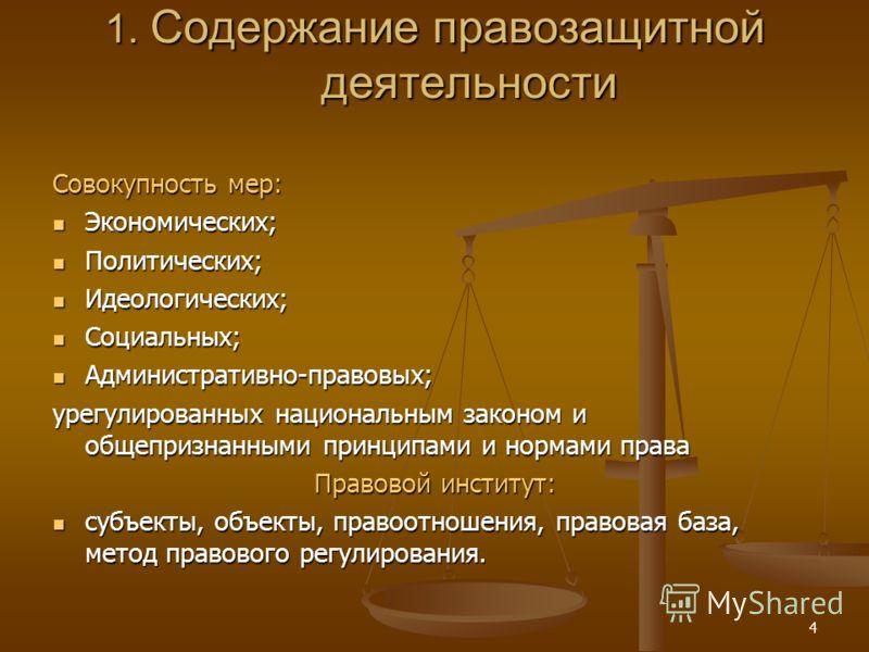 3 Вопросы для обсуждения 1. Содержание правозащитной деятельности; 2. Принципы правового государства; 3. Содержание правовой системы.