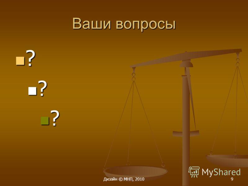 8 Выводы Ч. 2 Ст. 45 Конституции Российской Федерации «Каждый вправе защищать свои права и свободы способами, не запрещенными законом».