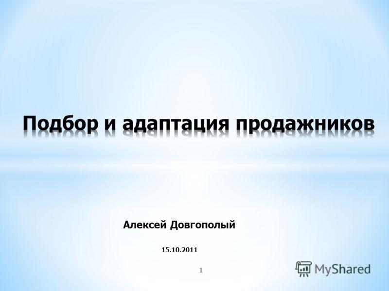Алексей Довгополый 15.10.2011 1