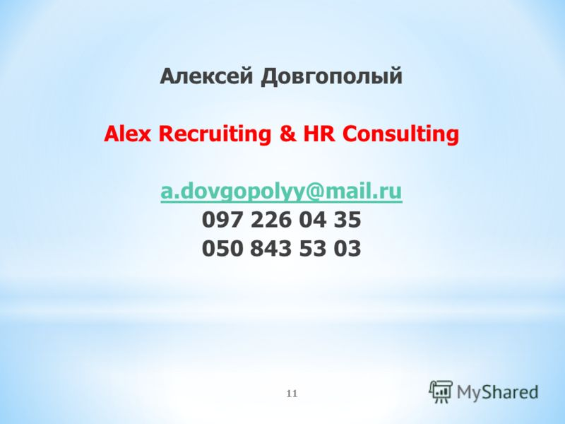 11 Алексей Довгополый Alex Recruiting & HR Consulting a.dovgopolyy@mail.ru 097 226 04 35 050 843 53 03