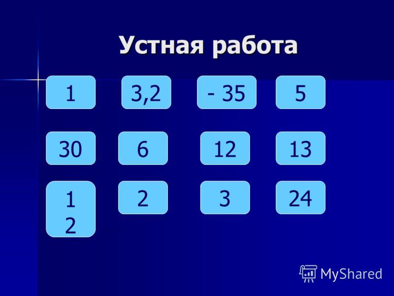 Устная работа 1 324 5 30 2 13126 1212 3,2- 35