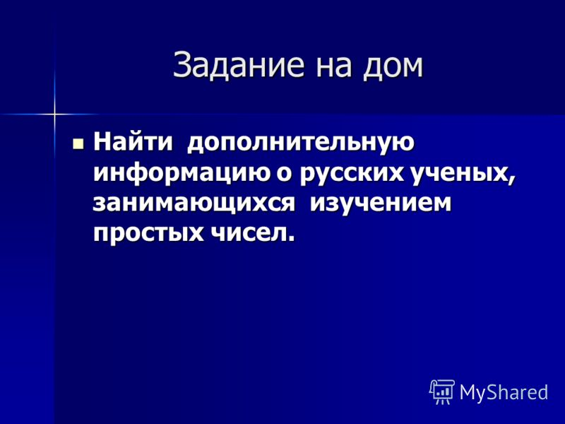 Задание на дом Найти дополнительную информацию о русских ученых, занимающихся изучением простых чисел. Найти дополнительную информацию о русских ученых, занимающихся изучением простых чисел.