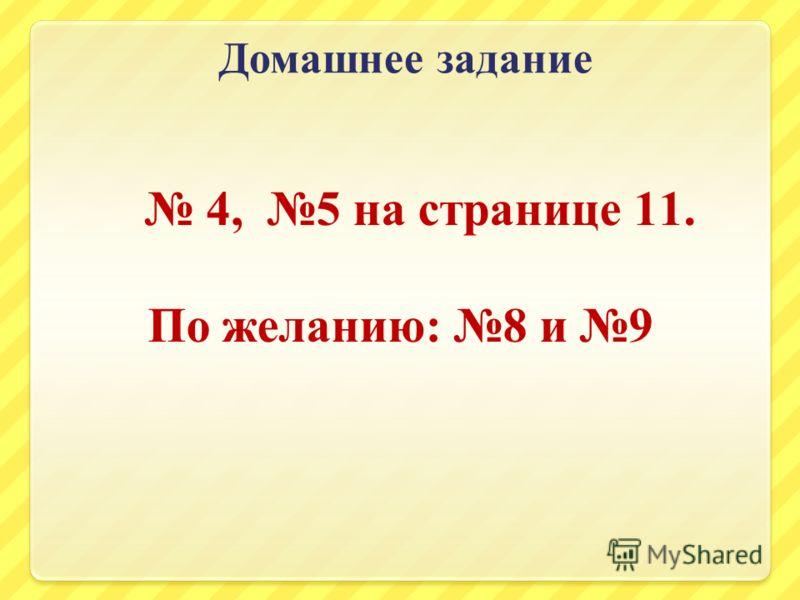 Домашнее задание 4, 5 на странице 11. По желанию: 8 и 9