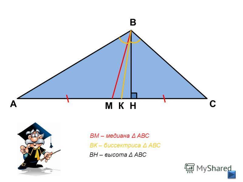 В СА Н ВК – биссектриса Δ АВС ВМ – медиана Δ АВС ВН – высота Δ АВС МК