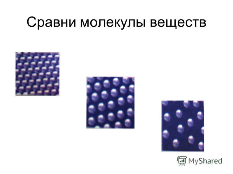 Сравни молекулы веществ
