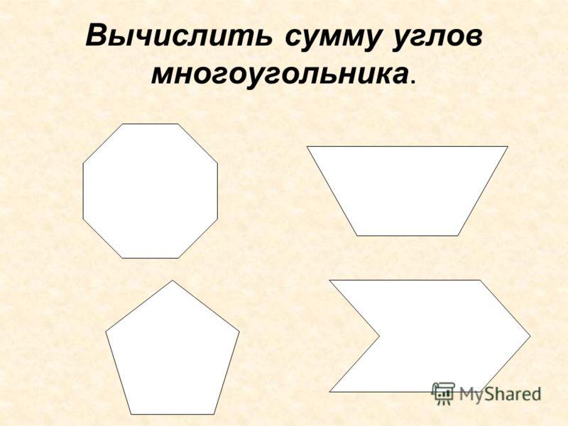 Вычислить сумму углов многоугольника.