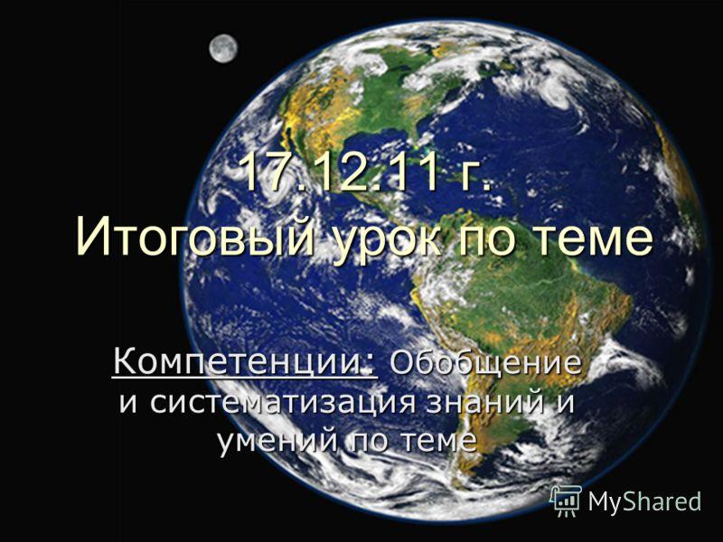 17.12.11 г. Итоговый урок по теме Компетенции: Обобщение и систематизация знаний и умений по теме