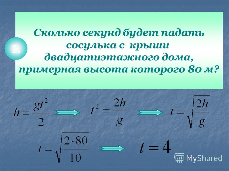 На уроках математики учимся анализировать и выделять главное, сравнивать, строить аналогии, обобщать и систематизировать, доказывать и опровергать, определять и объяснять понятия, ставить и разрешать проблемы. Воспитательные задачи, решаемые на урока