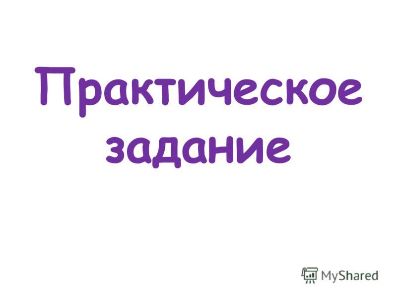 Российская Федерация – демократическое федеративное правовое государство с республиканской формой правления.