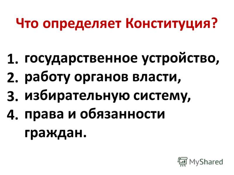 Как называется основной закон Российской Федерации? Конституция РФ