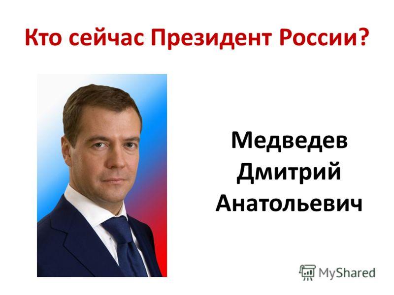 Что чему подчиняется? 1.Международные законы 2.Конституция РФ 3. Законы РФ