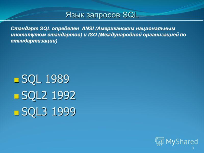 3 Язык запросов SQL SQL 1989 SQL 1989 SQL2 1992 SQL2 1992 SQL3 1999 SQL3 1999 Стандарт SQL определен ANSI (Американским национальным институтом стандартов) и ISO (Международной организацией по стандартизации)