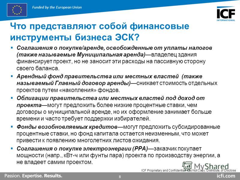 8 ICF Proprietary and Confidential – Do Not Copy, Distribute, or Disclose Funded by the European Union Что представляют собой финансовые инструменты бизнеса ЭСК? Соглашения о покупке/аренде, освобожденные от уплаты налогов (также называемые Муниципал