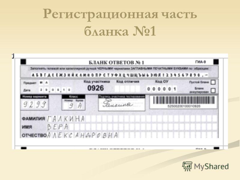 Регистрационная часть бланка 1