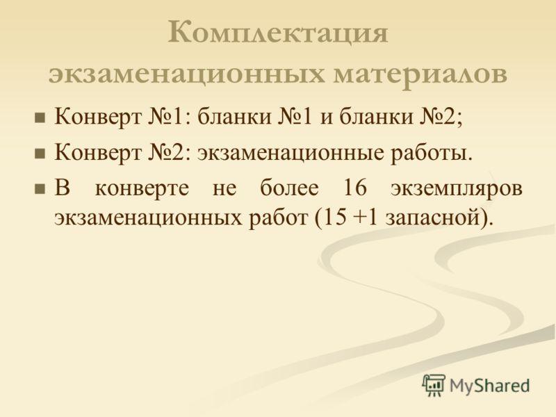 Комплектация экзаменационных материалов Конверт 1: бланки 1 и бланки 2; Конверт 2: экзаменационные работы. В конверте не более 16 экземпляров экзаменационных работ (15 +1 запасной).