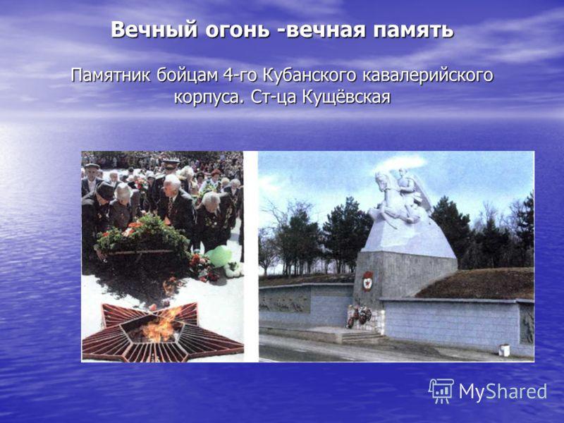 Вечный огонь -вечная память Памятник бойцам 4-го Кубанского кавалерийского корпуса. Ст-ца Кущёвская
